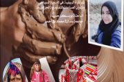 دور المرأة الريفية في الترويج السياحي و تثمين الصناعات التقليدية الجزائرية