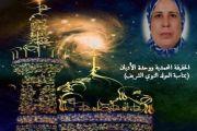 الحقيقة المحمدية ووحدة الأديان